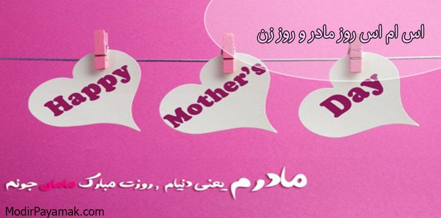 پیامک تبریک روز زن و مادر