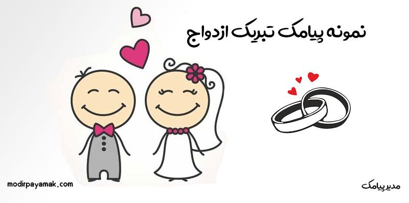 نمونه پیامک تبریک ازدواج