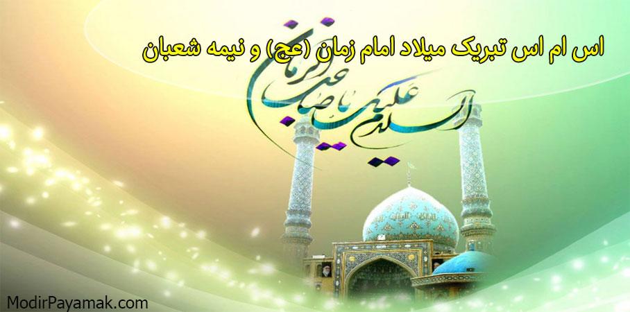 اس ام اس تبریک میلاد امام زمان (عج) و نیمه شعبان