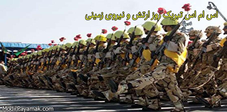 اس ام اس تبریک روز ارتش