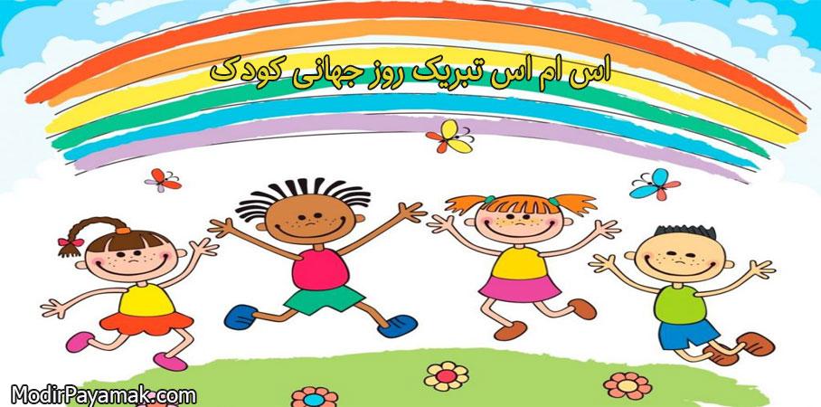 پیامک تبریک روز جهانی کودک