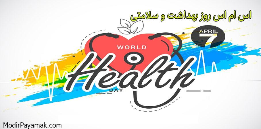 اس ام اس تبریک روز جهانی بهداشت و سلامتی