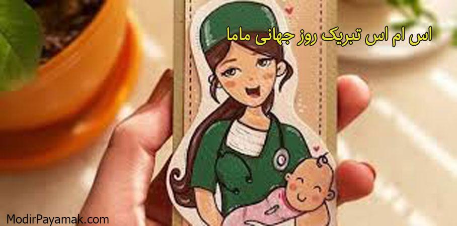 اس ام اس تبریک روز جهانی ماما