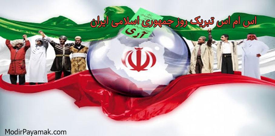 پیامک تبریک روز جمهوری اسلامی ایران