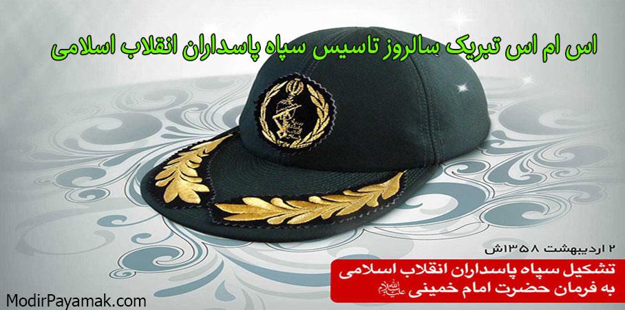 پیامک تبریک سالروز تاسیس سپاه پاسداران