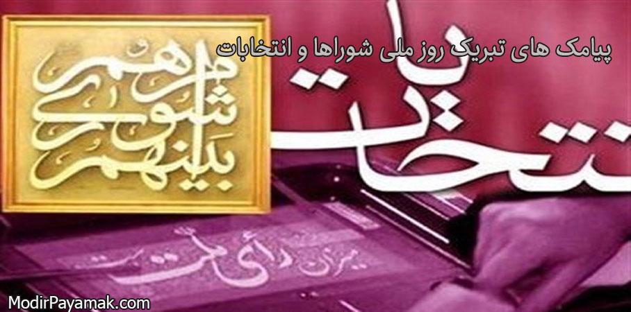 پیامک تبریک روز ملی شوراها