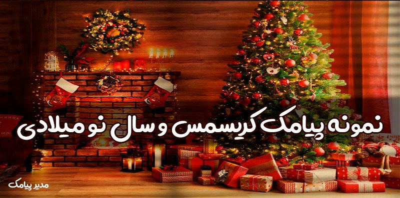 نمونه پیامک کریسمس و سال نو میلادی