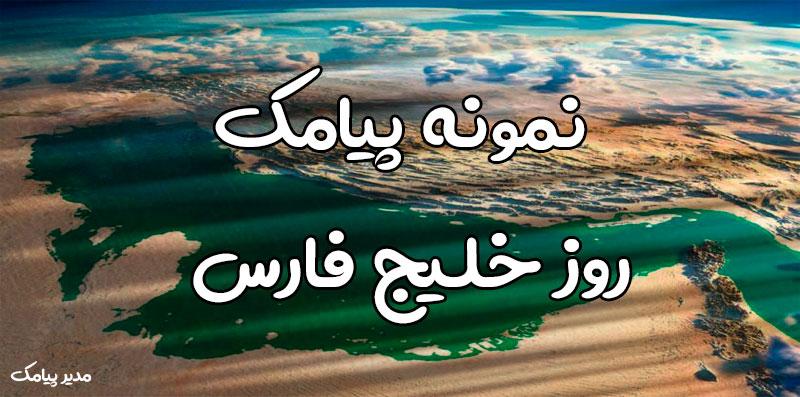 نمونه پیامک روز خلیج فارس
