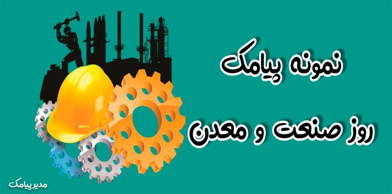 نمونه پیامک روز صنعت و معدن