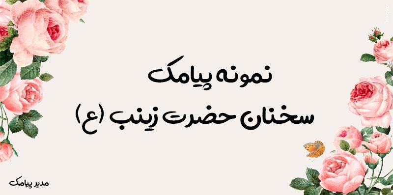 سخنان حضرت زینب