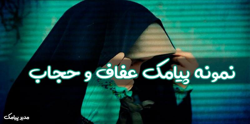 نمونه پیامک روز عفاف و حجاب