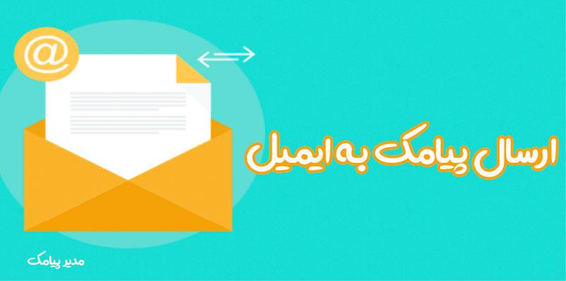 ارسال پیامک به ایمیل