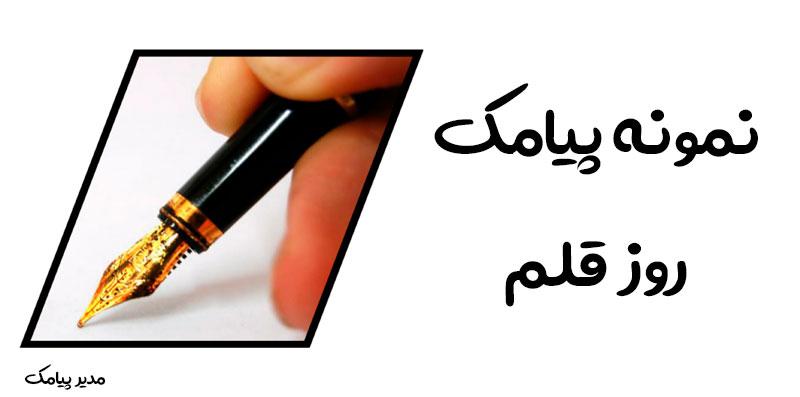 نمونه پیامک روز قلم