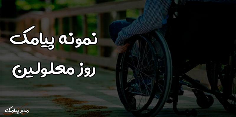 نمونه پیامک روز معلولین