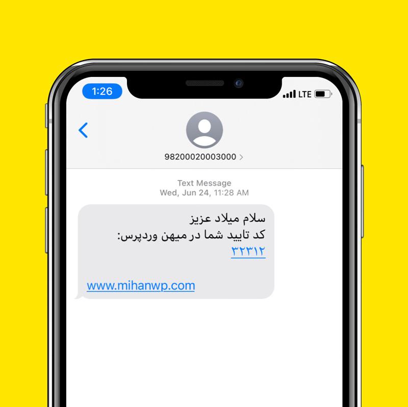 ارسال پیامک با موبایل