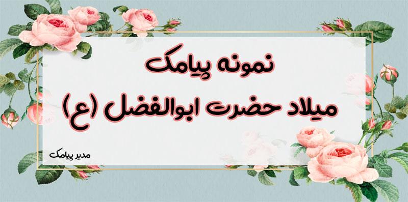 نمونه پیامک میلاد حضرت ابوالفضل