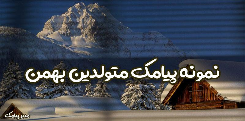 پیامک متولدین بهمن