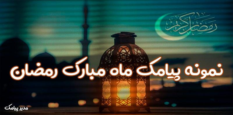 نمونه پیامک ماه مبارک رمضان