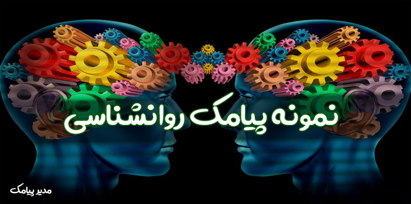 پیامک روانشناسی