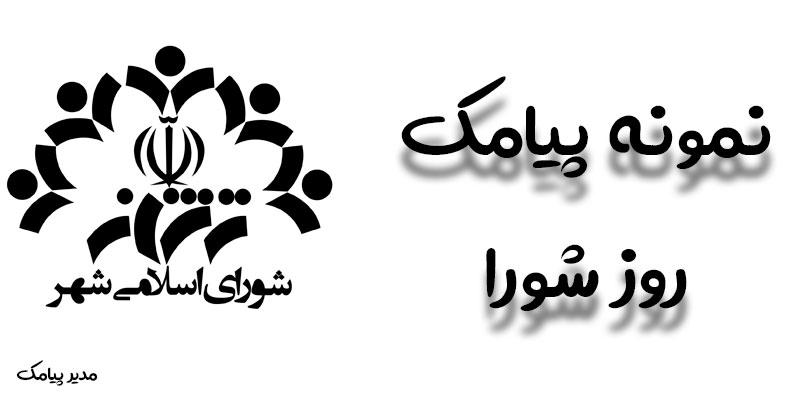 نمونه پیامک روز شورا