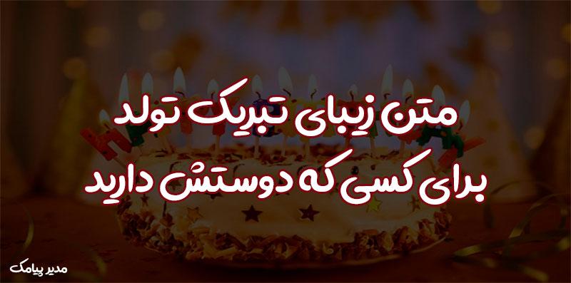 متن زیبای تبریک تولد