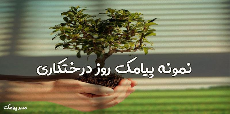 نمونه پیامک روز درختکاری