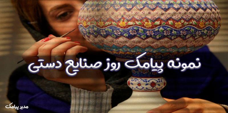 نمونه پیامک روز صنایع دستی