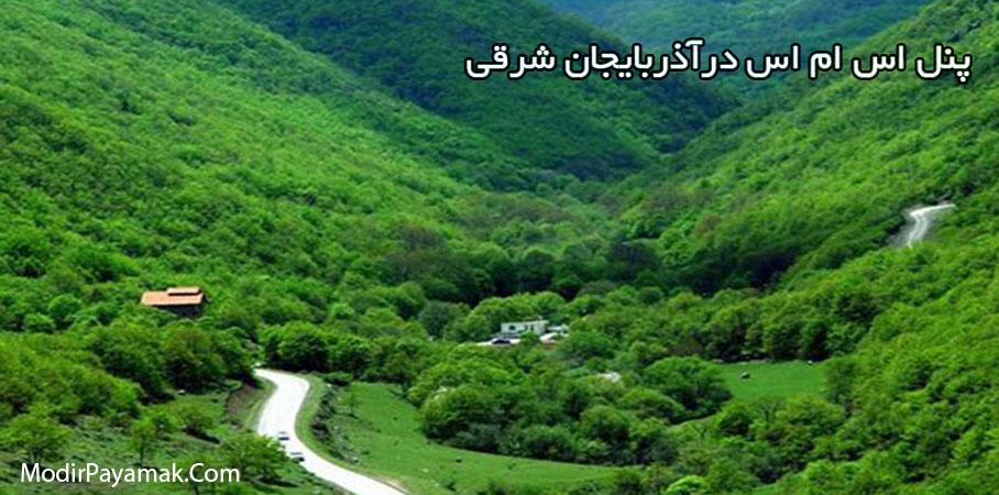 پنل اس ام اس آذربایجان شرقی