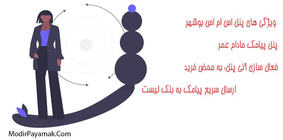 پنل اس ام اس بوشهر