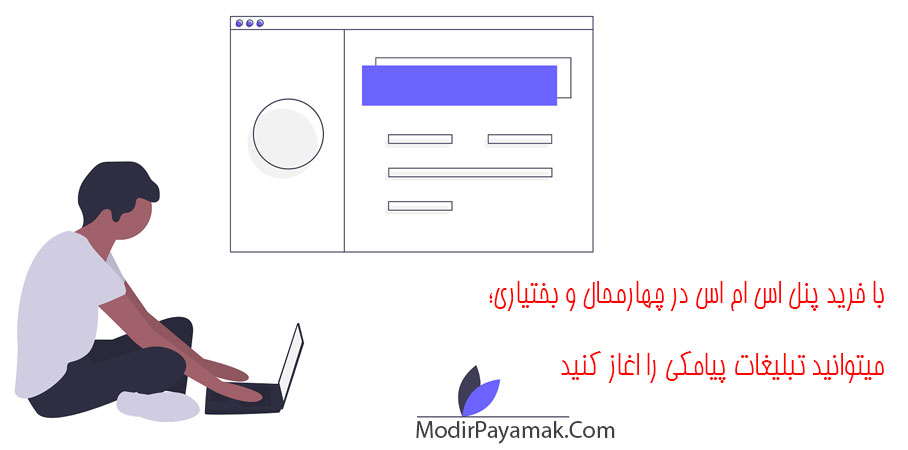 پنل اس ام اس چهارمحال وبختیاری