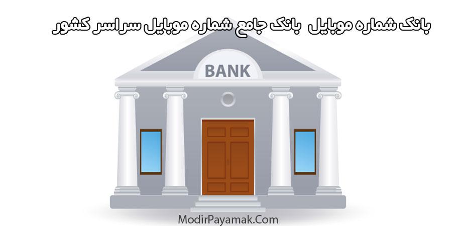 بانک شماره موبایل | بانک جامع شماره موبایل سراسر کشور