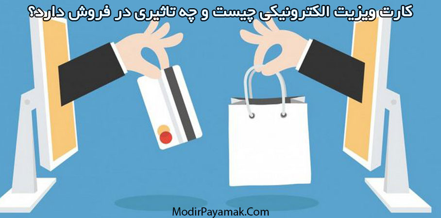 کارت ویزیت الکترونیکی چیست و چه تاثیری در فروش دارد؟