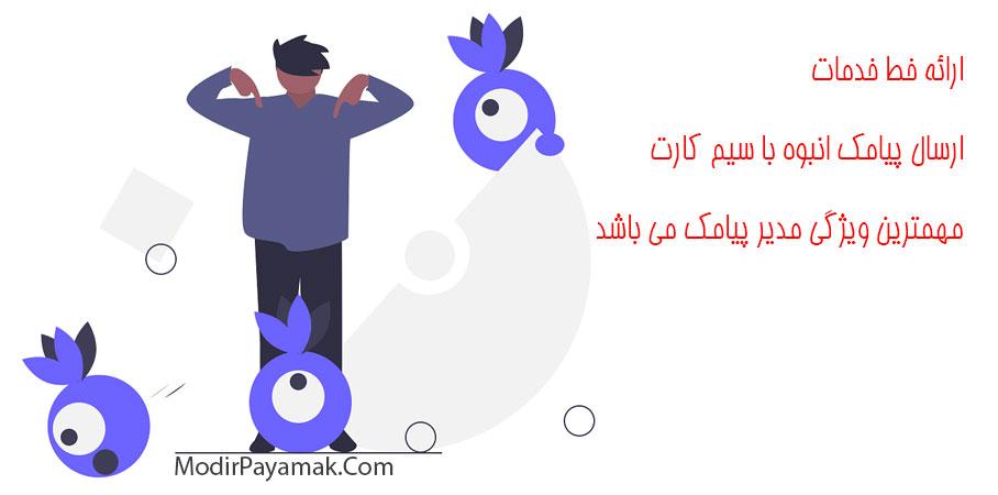 پنل اس ام اس خوزستان