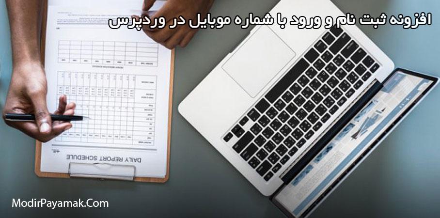 افزونه ثبت نام و ورود با شماره موبایل در وردپرس