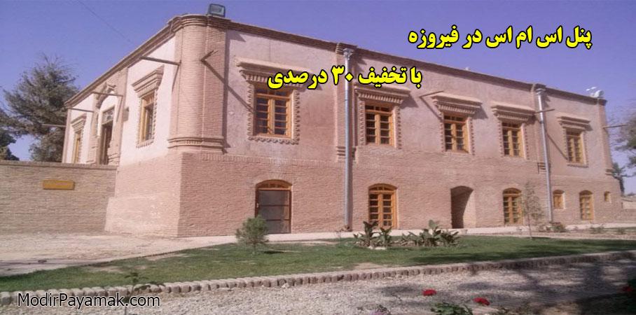 ارسال پیامک تبلیغاتی در فیروزه