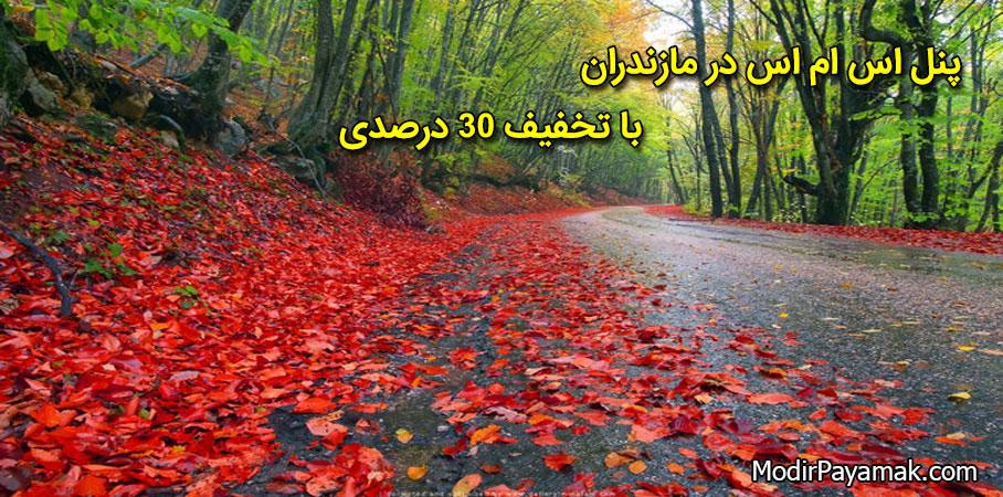 پنل اس ام اس در مازندران