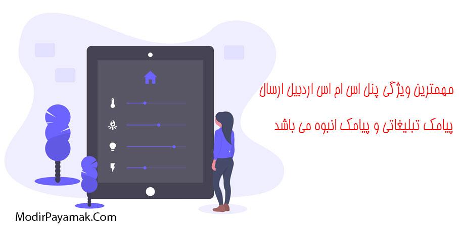 ارسال پیامک کدپستی در استان اردبیل