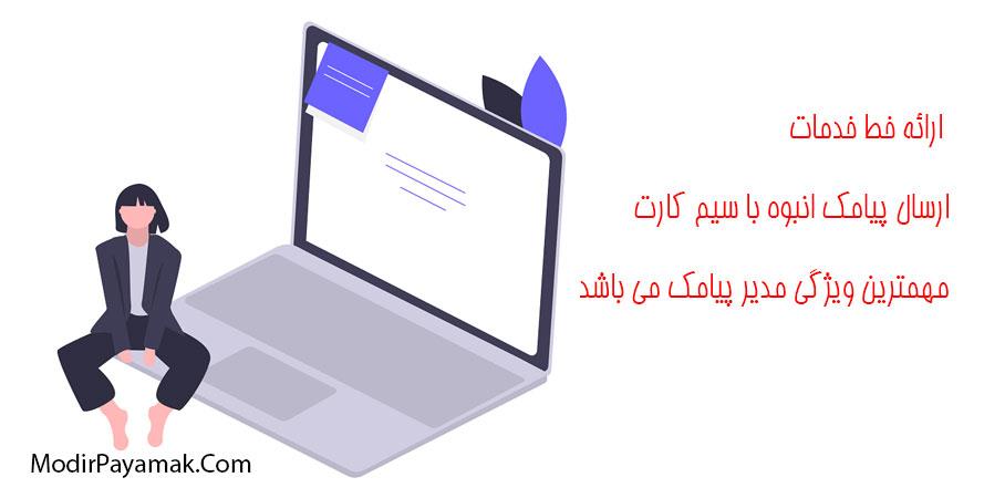 ارسال پیامک تبلیغاتی بر اساس کدپستی در استان البرز