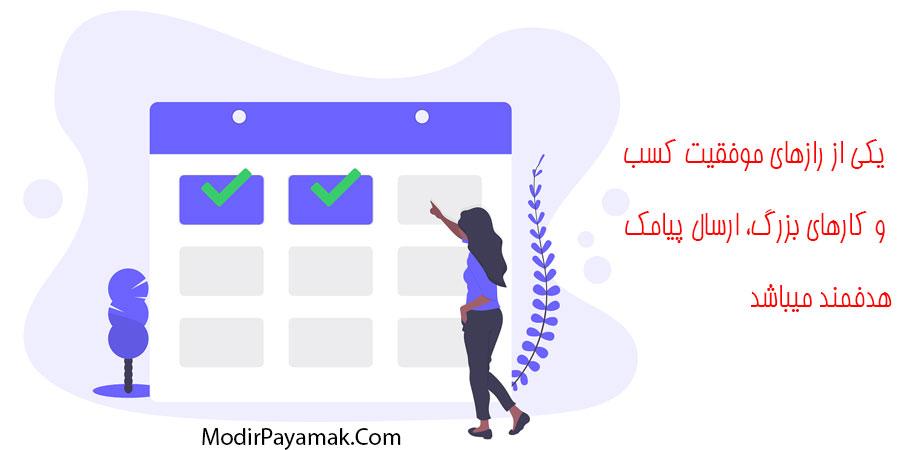 ارسال پیامک کد پستی در استان ایلام