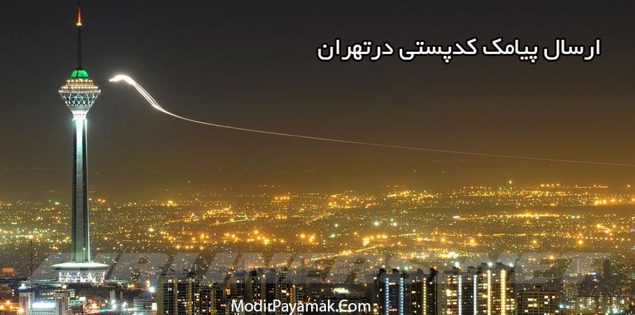 ارسال پیامک کدپستی تهران