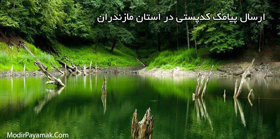 ارسال پیامک کدپستی در استان مازندران
