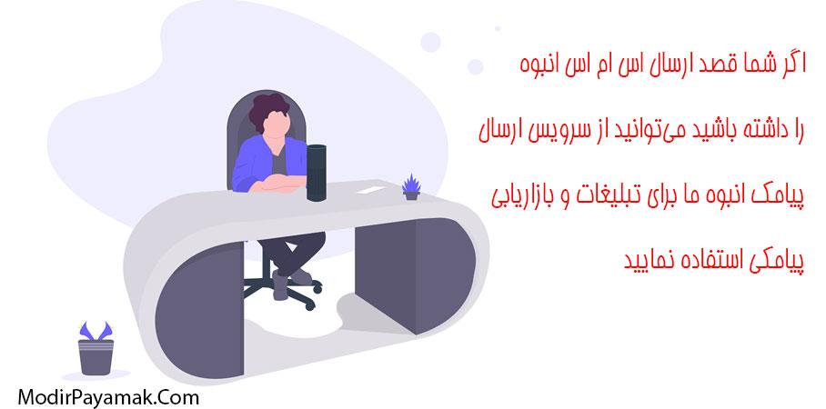 ارسال پیامک براساس کدپستی اصفهان