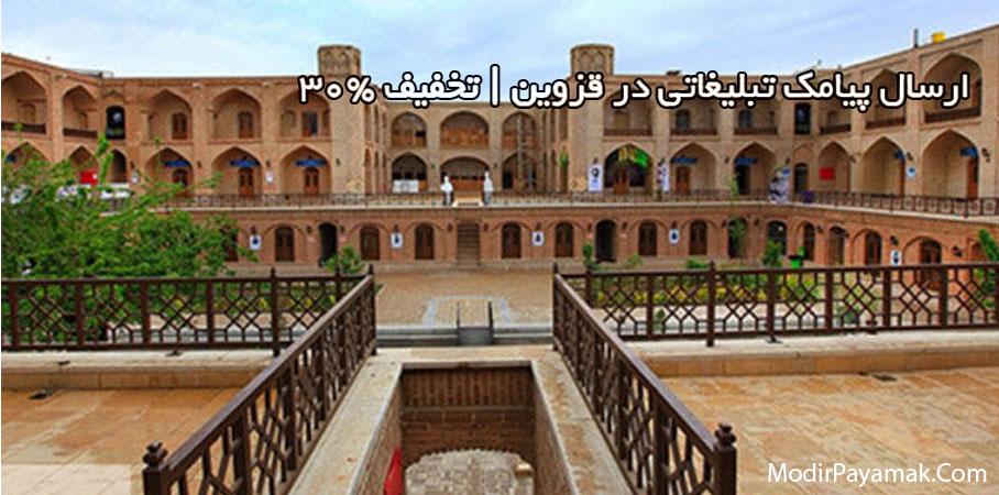 ارسال پیامک تبلیغاتی در قزوین