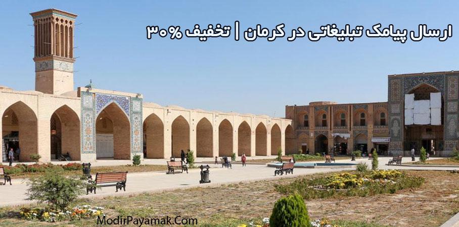 ارسال پیامک تبلیغاتی در کرمان