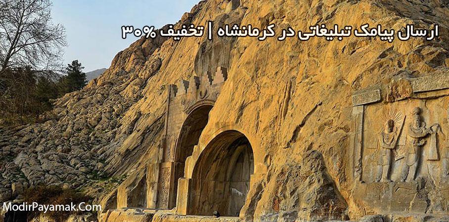 ارسال پیامک تبلیغاتی در کرمانشاه