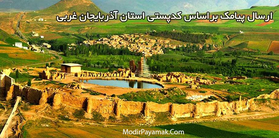 ارسال پیامک براساس کد پستی آذربایجان غربی