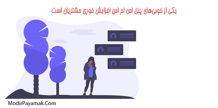 ارسال پیامک براساس کدپستی استان آذربایجان غربی