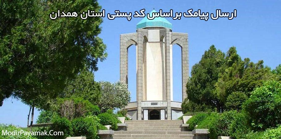 ارسال پیامک براساس کدپستی استان همدان