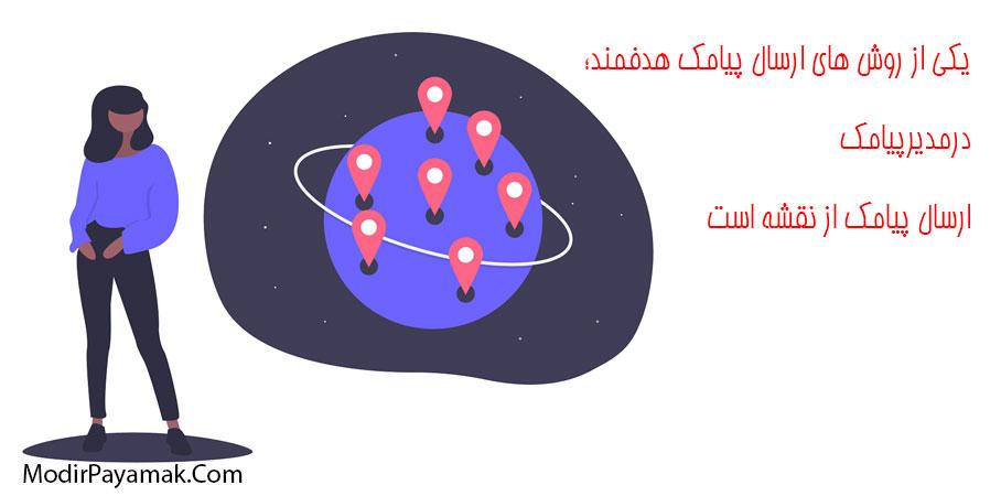 ارسال پیامک از طریق نقشه گوگل | ارسال پیامک