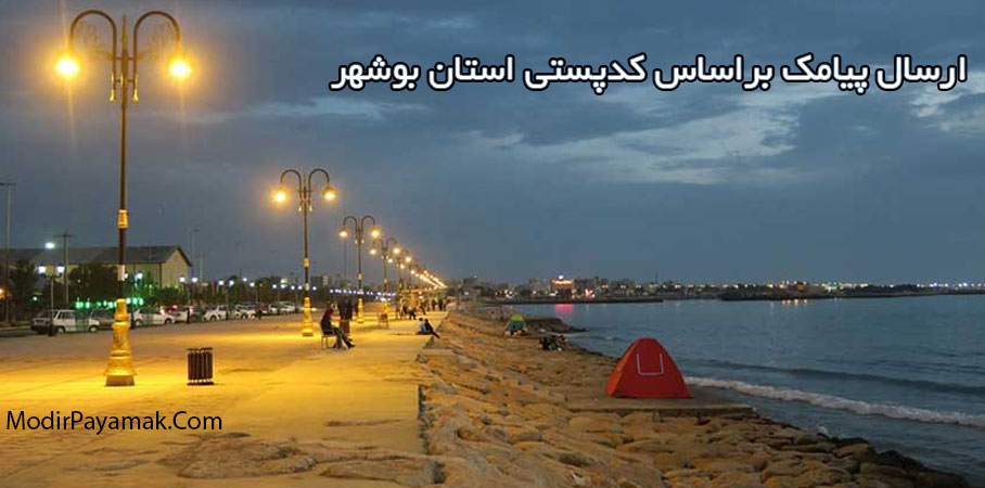 ارسال پیامک براساس کدپستی استان بوشهر